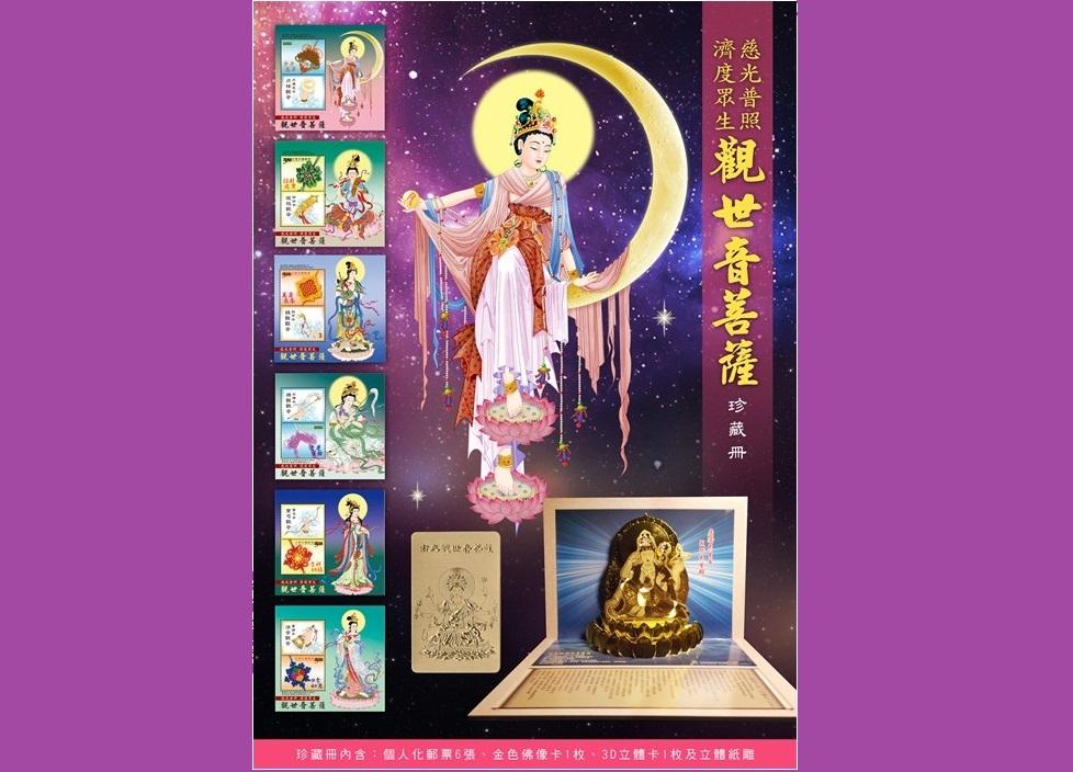 中華郵政郵趣網 Stamp Fun圖