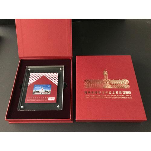 總統府建築百年紀念郵票 郵票框