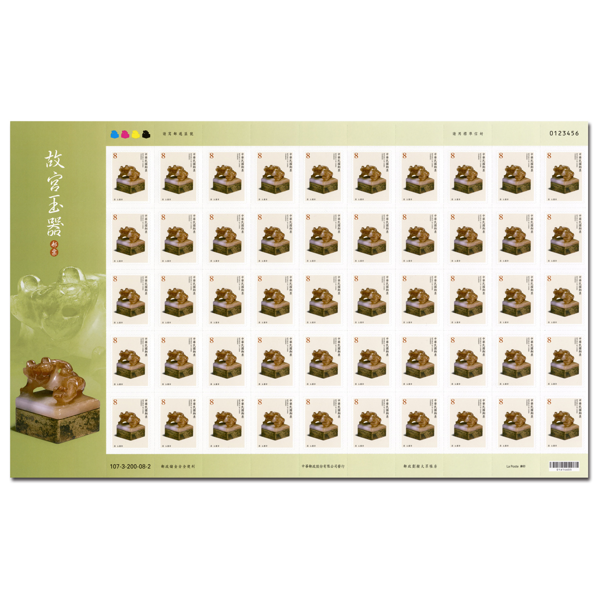 Jade Articles from the National Palace Museum Postage Stamps-Jade Seal, Han dynasty NT$8(self-adhesive stamp paper)