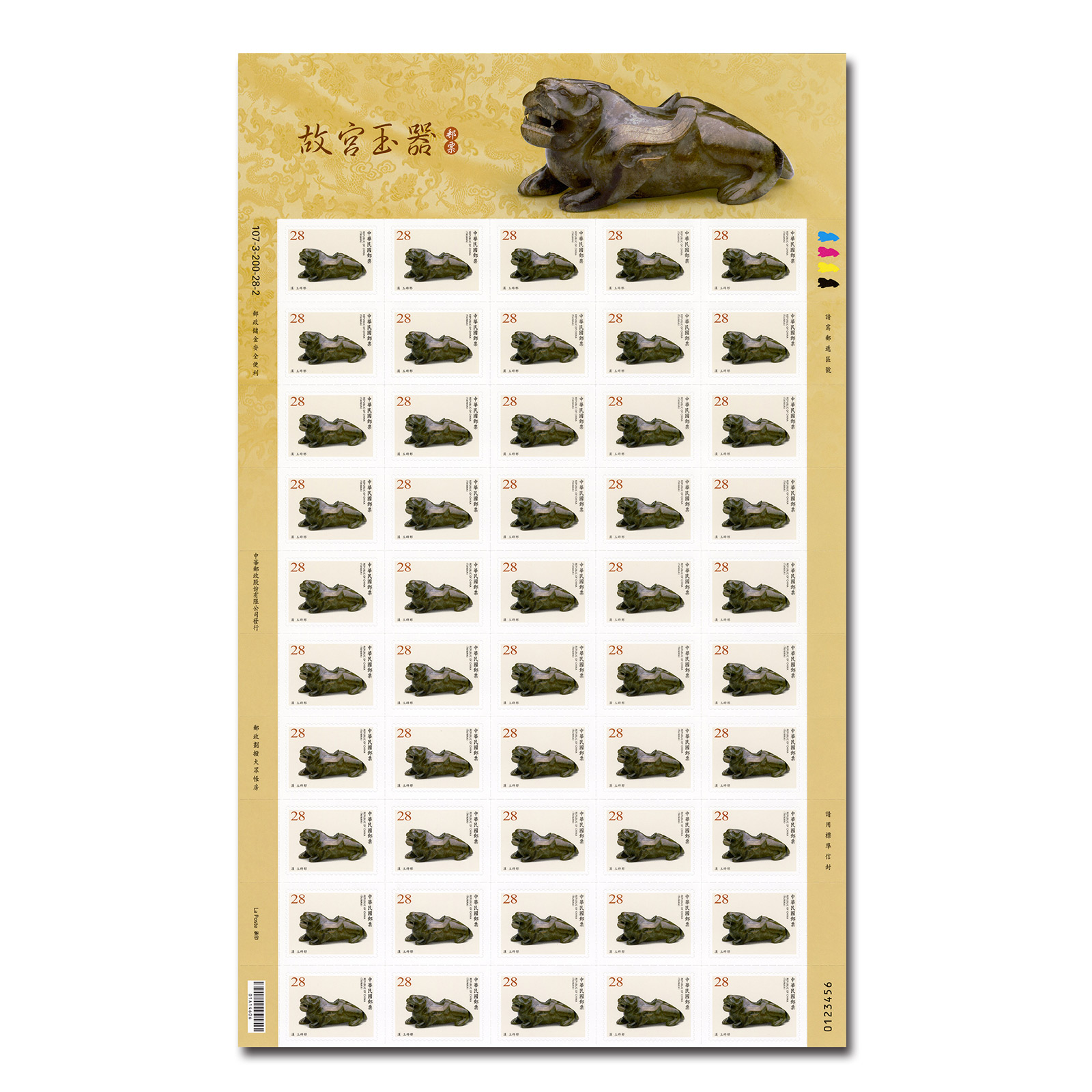 Jade Articles from the National Palace Museum Postage Stamps-Jade Bixie auspicious beast, Han dynasty NT$28 (self-adhesive stamp paper)