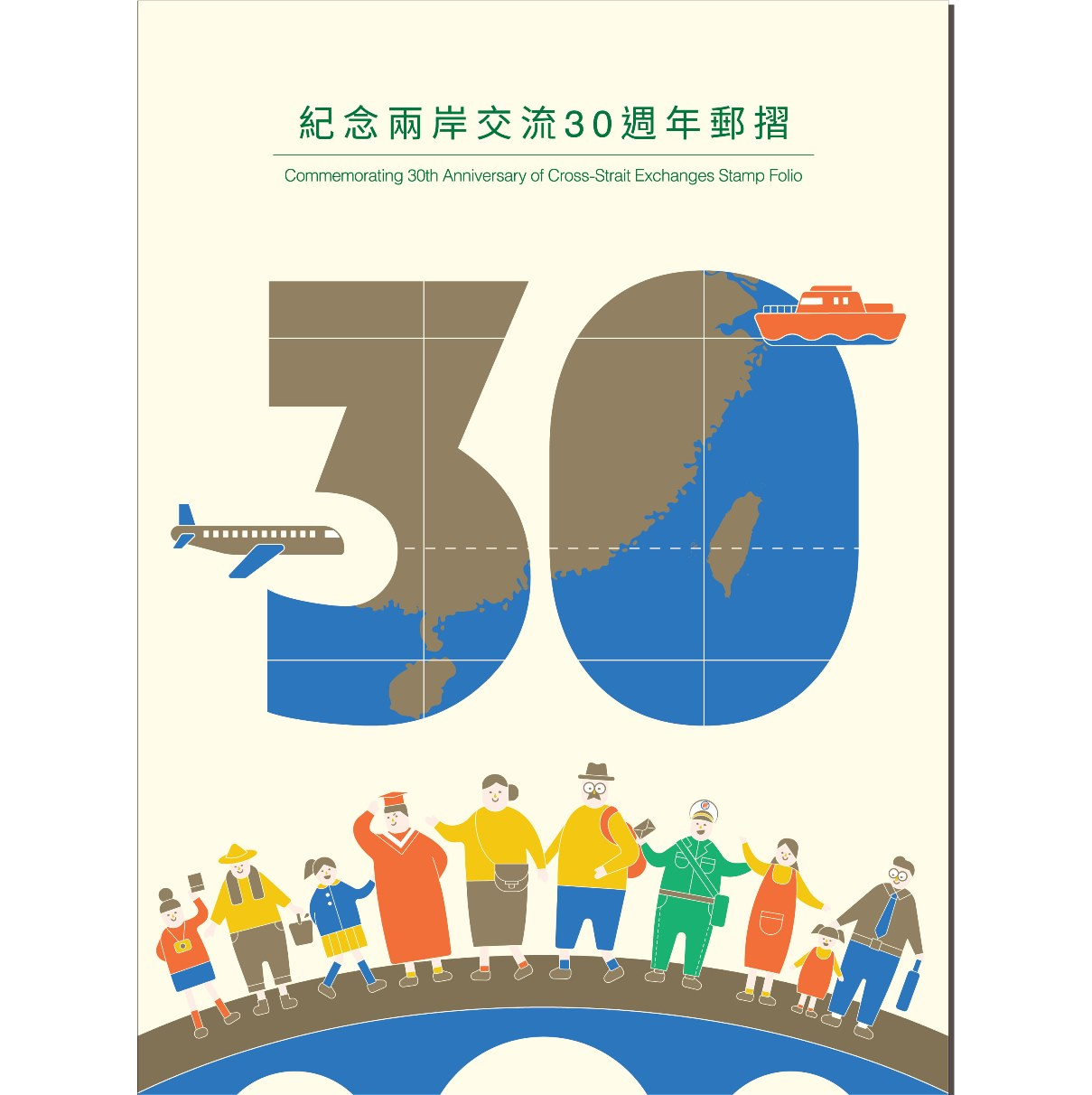 30th Anniversary of Cross-Strait Exchanges Postage Stamps Folio