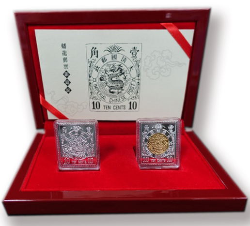 The Lithographic Coiling Dragon Stamp Fine Silver Ingot Collection